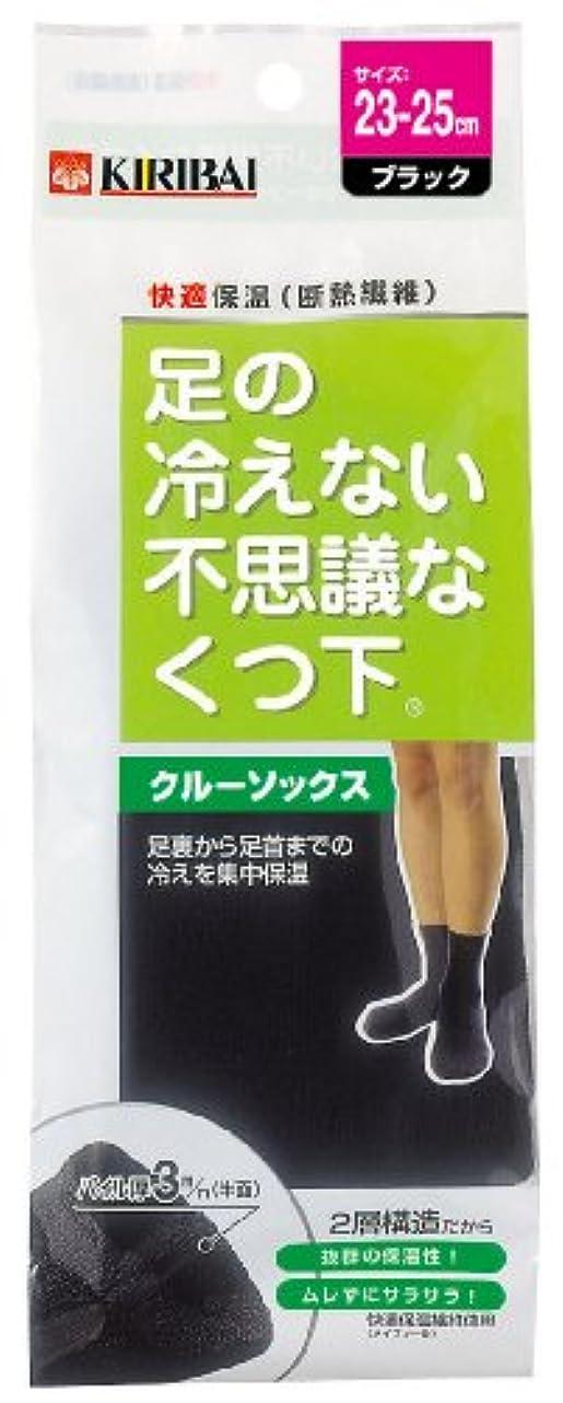 こどもの日野球物思いにふける足の冷えない不思議な靴下 クルーソックスブラック23-25cm