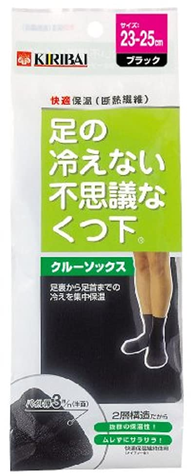 鎖見物人処方する足の冷えない不思議な靴下 クルーソックスブラック23-25cm