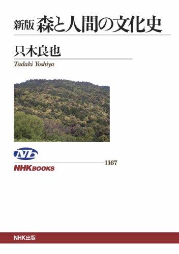 新版 森と人間の文化史 (NHKブックス)