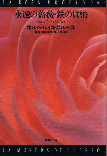 永遠の薔薇/鉄の貨幣 (文学の冒険シリーズ)の詳細を見る
