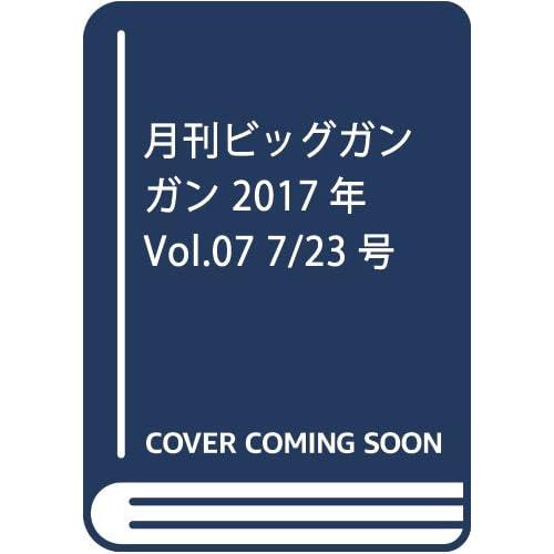 月刊ビッグガンガン 2017年 Vol.07 7/23号