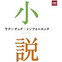 ヤナーチェク:シンフォニエッタ~小説に出てくるクラシック~