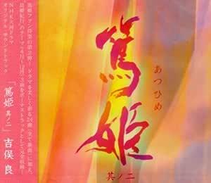 NHK大河ドラマ オリジナル・サウンドトラック「篤姫 其ノ二」