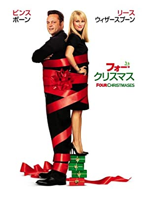 フォー・クリスマス