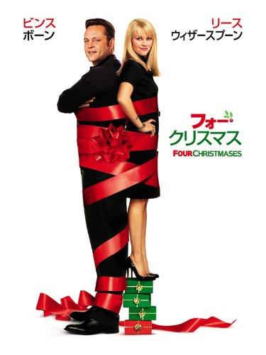 フォー・クリスマス (字幕版)