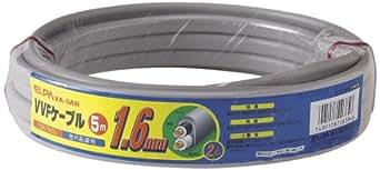 ELPA VVFケーブル 1.6mm^2*2芯 5m VA-5AH