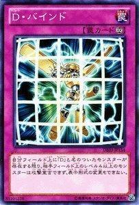 遊戯王カード 【D・バインド】 DE03-JP154-N ≪デュエリストエディション3 収録カード≫