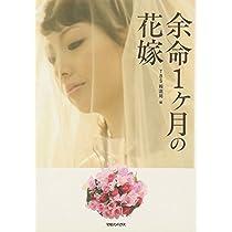 『余命1ヶ月の花嫁』セット