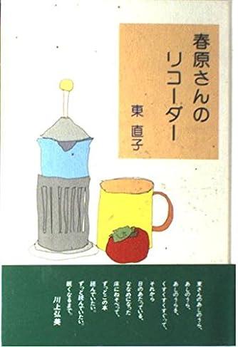 春原さんのリコーダー―歌集