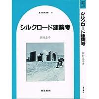 シルクロード建築考 (東京美術選書 (32))