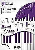 バンドスコアピースBP2339 グッバイ宣言 / Chinozo ~フルアルバム『The Deluge』収録曲 (BAND SCORE PIECE)