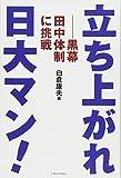 立ち上がれ日大マン—黒幕田中体制に挑戦