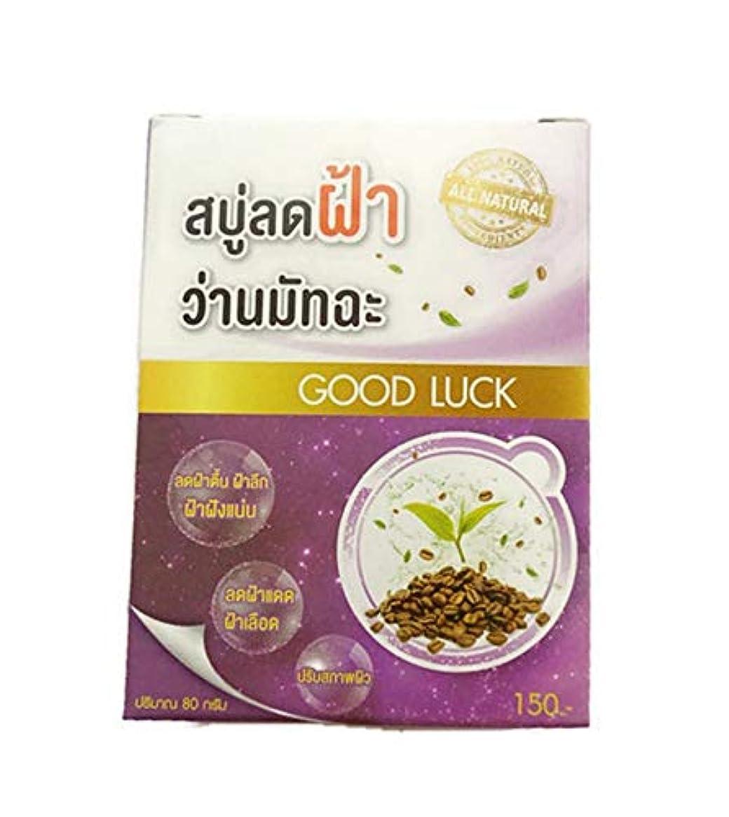 人に関する限りパフトイレAHA Coffee Aloe Green Tea Melasma Soap 80 grams.