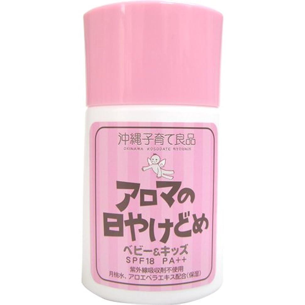 沖縄子育て良品 アロマの日やけどめベビー&キッズ (30ml)