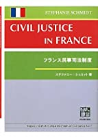 フランス民事司法制度 (Nagoya University Comparative Study)