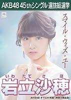 【岩立沙穂】 公式生写真 AKB48 翼はいらない 劇場盤特典