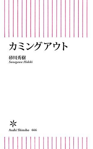 カミングアウト (朝日新書)