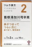 【第2類医薬品】ツムラ漢方葛根湯加川キュウ辛夷エキス顆粒 20包