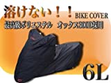 溶けないバイクカバー【6L】撥水防水加工 厚手 耐熱 アメリカン ハーレー等