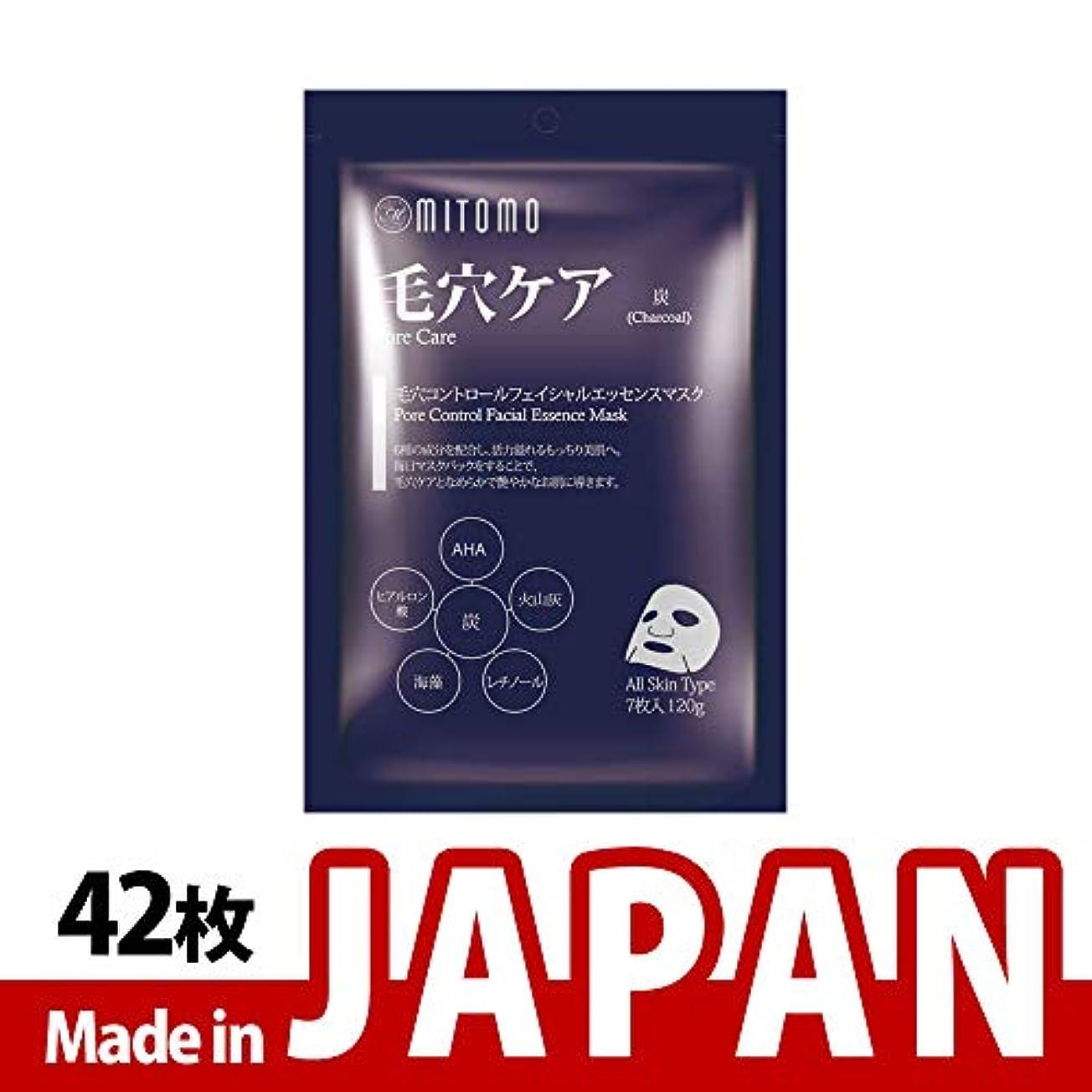 人生を作る複合タッチ【MT101-C-3】MITOMO日本製シートマスク/7枚入り/42枚/美容液/マスクパック/送料無料