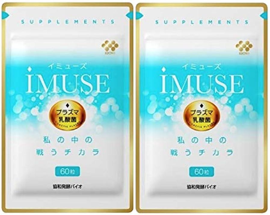 出します縮約補足【2袋セット】iMUSE イミューズ 60粒