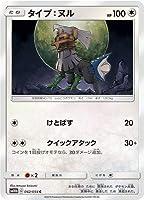 ポケモンカードゲーム/PK-SM10b-042 タイプ:ヌル C
