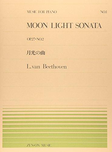 ピアノピースー001 月光の曲/ベートーベン (全音ピアノピース)の詳細を見る