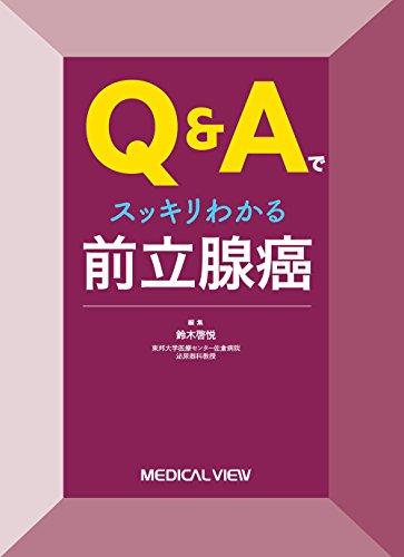 Q&Aでスッキリわかる 前立腺癌