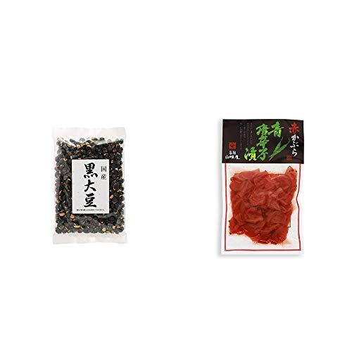 [2点セット] 国産 黒大豆(140g)・飛騨山味屋 赤かぶら 青唐辛子漬(140g)