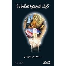 كيف أصبحوا عظماء؟ (Arabic Edition)
