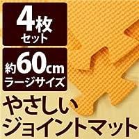 やさしいジョイントマット 4枚入 ラージサイズ(60cm×60cm) オレンジ単色 〔大判 クッションマット 床暖房対応 赤ちゃんマット〕 ds-1164486