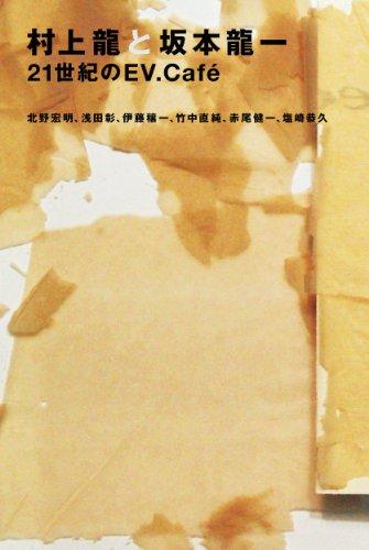 村上龍と坂本龍一 21世紀のEV.Caféの詳細を見る