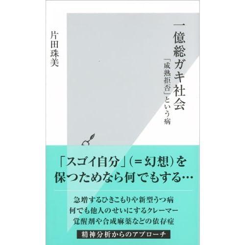 一億総ガキ社会~「成熟拒否」という病~ (光文社新書)