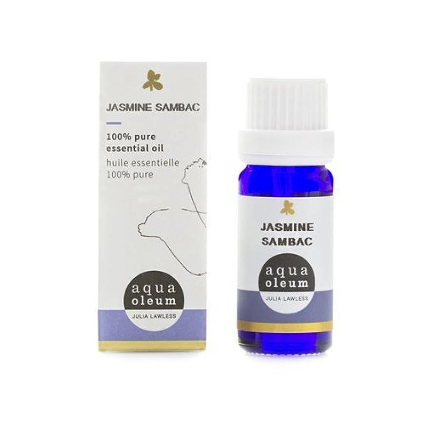 種をまく寄付する改善するアクアオレウム アブソリュート&プレシャス精油 ジャスミン?サンバック 2ml(精油)