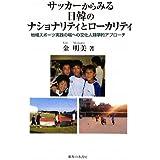 サッカーからみる日韓のナショナリティとローカリティ―地域スポーツ実践の場への文化人類学的アプローチ