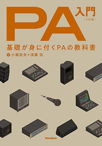 PA入門 三訂版 基礎が身に付くPAの教科書
