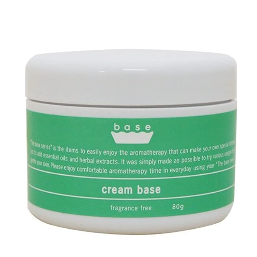 ダニ取り消す音声学フレーバーライフ base creambase(クリームベース) 80g