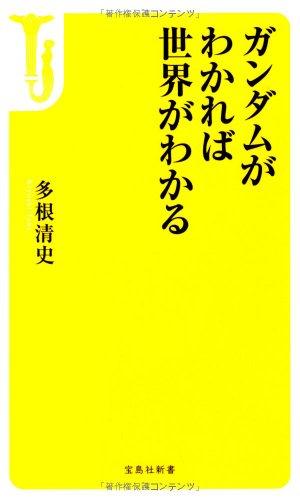 ガンダムがわかれば世界がわかる (宝島社新書)の詳細を見る