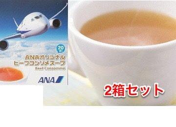 【2箱セット】ANA 機内限定 コンソメスープ (20袋入/2箱セット) ANAオリジナル コンソメ