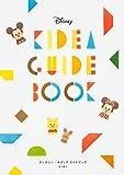 Disney KIDEA GUIDE BOOK