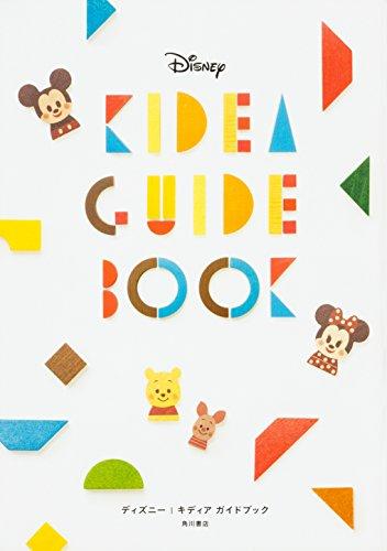 Disney KIDEA GUIDE BOOKの詳細を見る