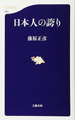 日本人の誇り (文春新書)の詳細を見る