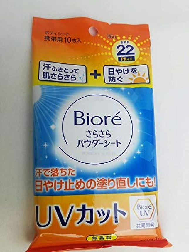 【10袋】(携帯用 10枚入)ビオレ さらさら パウダーシート UVカット ボディシート SPF22