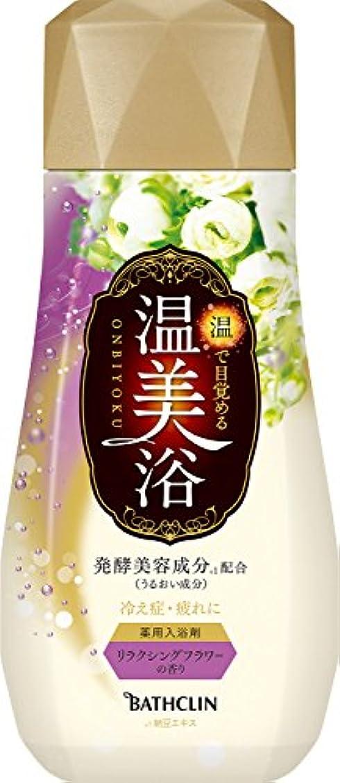 サルベージ空いている作成者温美浴 ボトル480g リラクシングフラワーの香り 入浴剤 (医薬部外品)