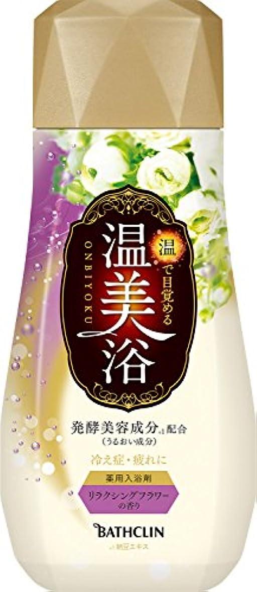 生活サイレンビール温美浴 ボトル480g リラクシングフラワーの香り 入浴剤 (医薬部外品)