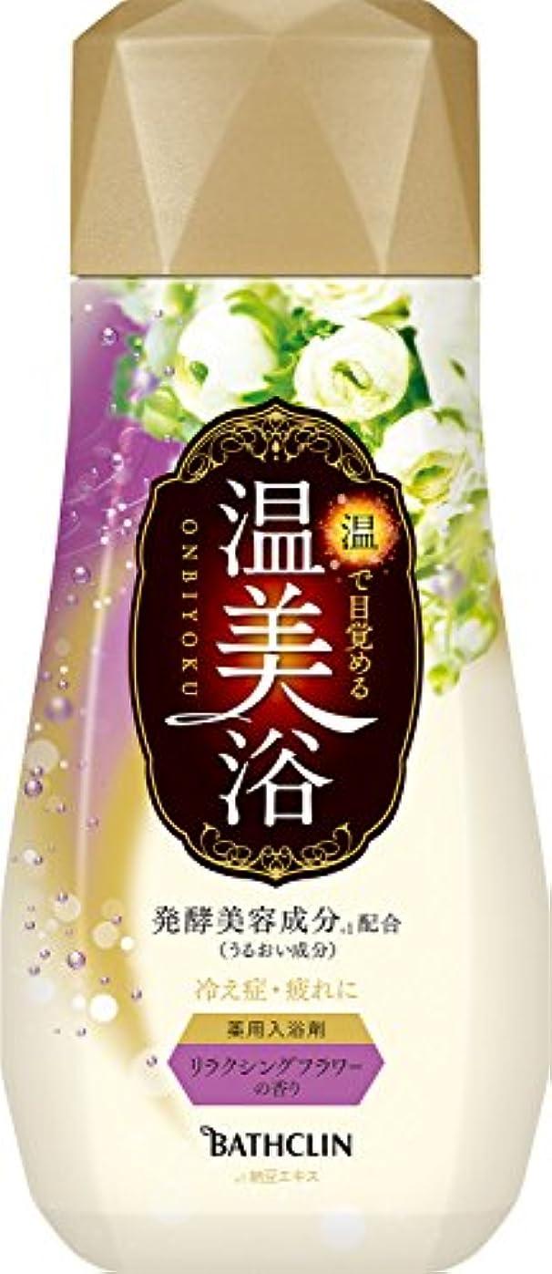 クレーター罰する同行する温美浴 ボトル480g リラクシングフラワーの香り 入浴剤 (医薬部外品)