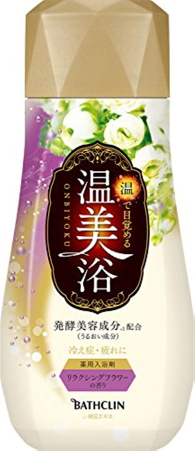 温美浴 ボトル480g リラクシングフラワーの香り 入浴剤 (医薬部外品)