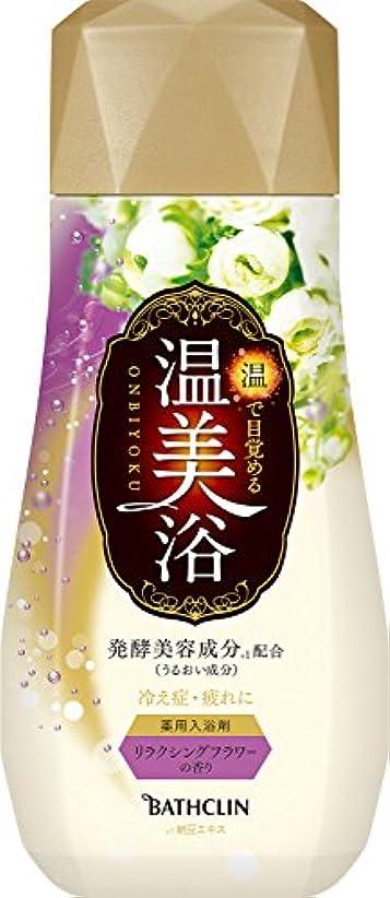 港現代降雨温美浴 ボトル480g リラクシングフラワーの香り 入浴剤 (医薬部外品)