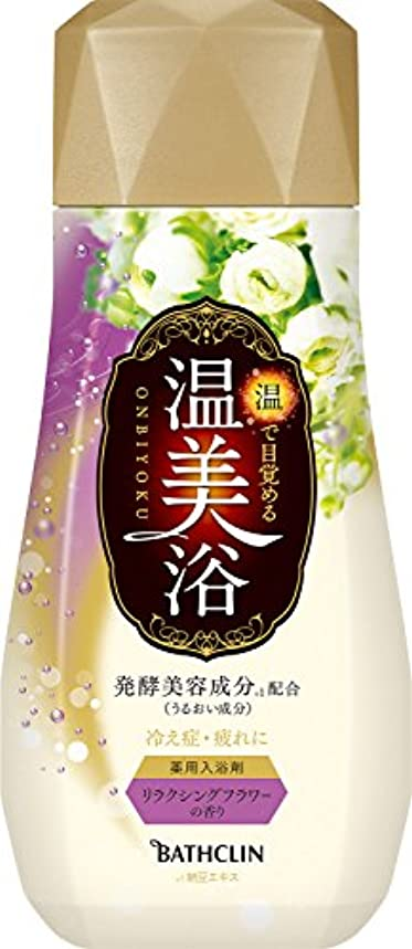 負ほかにできない温美浴 ボトル480g リラクシングフラワーの香り 入浴剤 (医薬部外品)