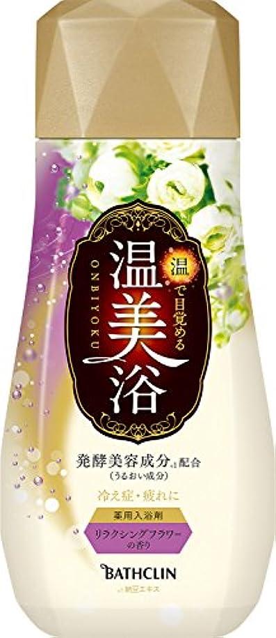 土地パイプ減らす温美浴 ボトル480g リラクシングフラワーの香り 入浴剤 (医薬部外品)